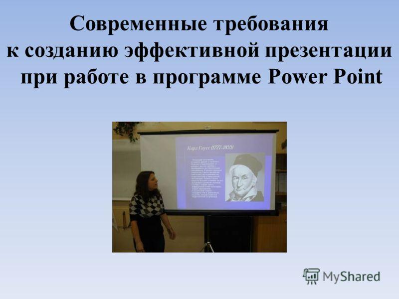 Современные требования к созданию эффективной презентации при работе в программе Power Point
