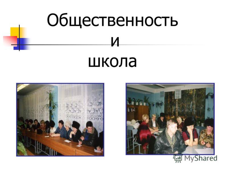 Общественность и школа