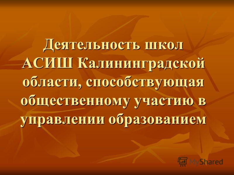 Деятельность школ АСИШ Калининградской области, способствующая общественному участию в управлении образованием