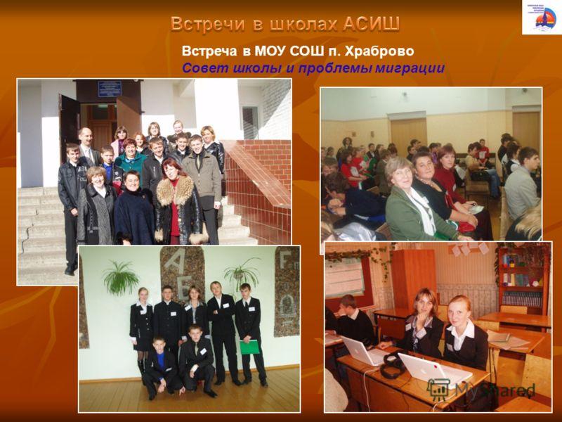 Встреча в МОУ СОШ п. Храброво Совет школы и проблемы миграции