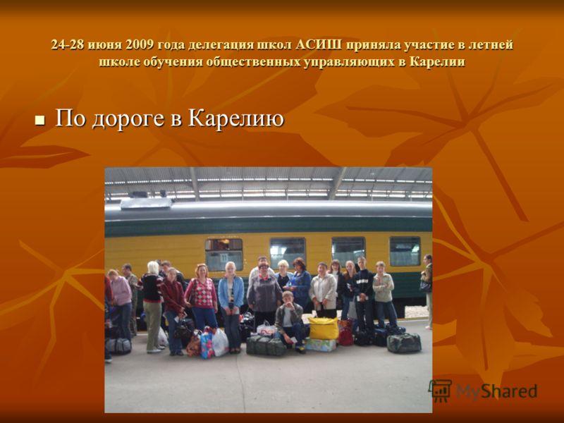 24-28 июня 2009 года делегация школ АСИШ приняла участие в летней школе обучения общественных управляющих в Карелии По дороге в Карелию По дороге в Карелию