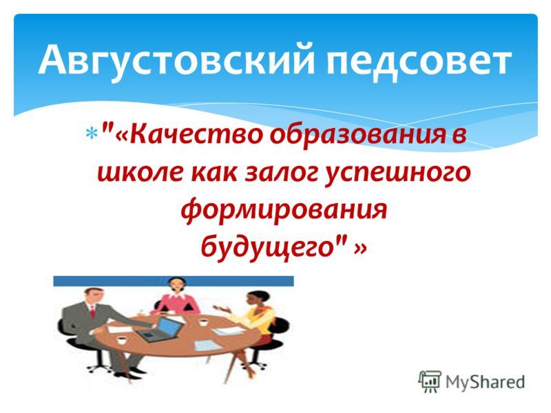 «Качество образования в школе как залог успешного формирования будущего » Августовский педсовет