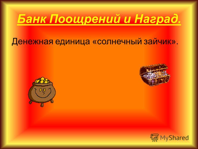 Банк Поощрений и Наград. Денежная единица «солнечный зайчик».