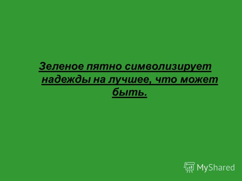 Зеленое пятно символизирует надежды на лучшее, что может быть.