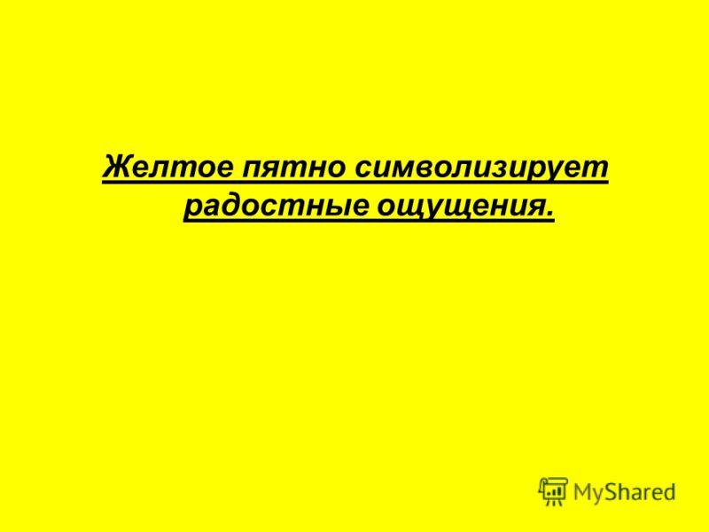 Желтое пятно символизирует радостные ощущения.