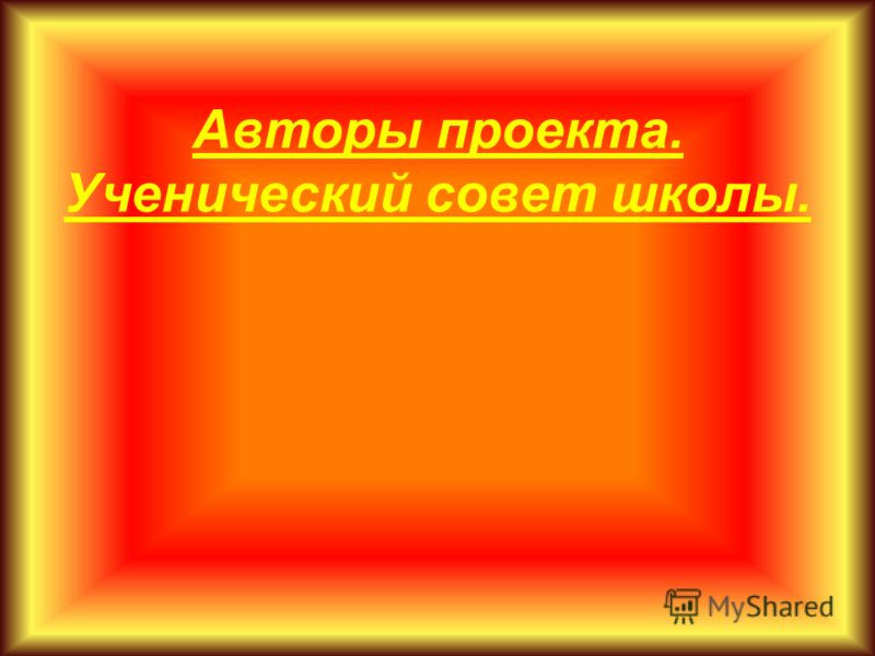Авторы проекта. Ученический совет школы.