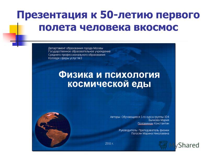 Презентация к 50-летию первого полета человека вкосмос