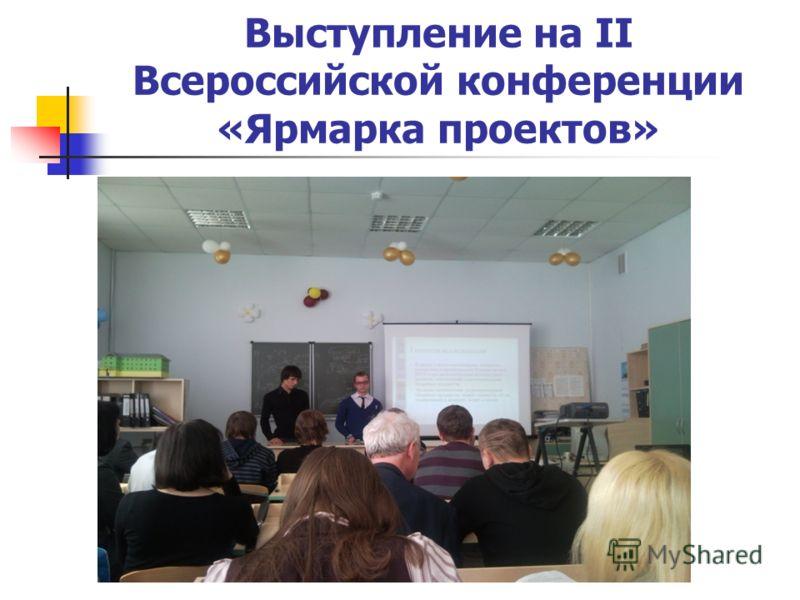 Выступление на II Всероссийской конференции «Ярмарка проектов»