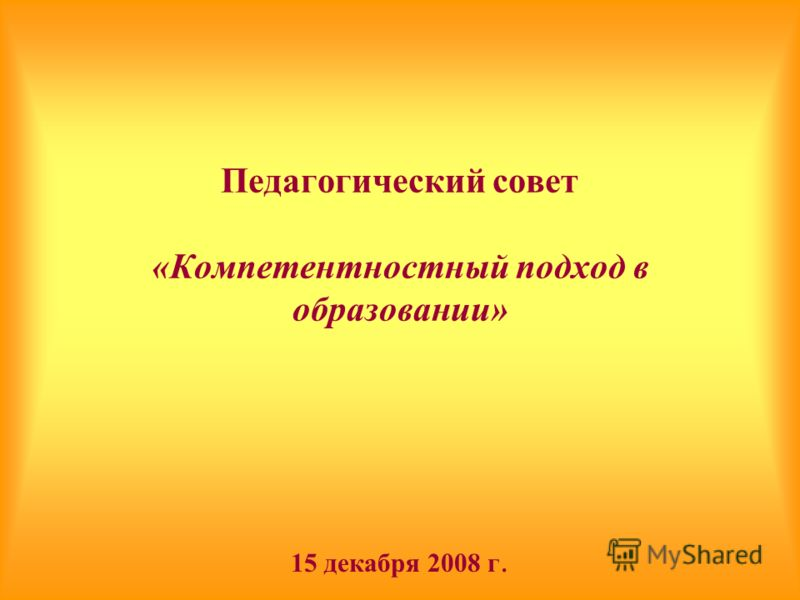 Педагогический совет «Компетентностный подход в образовании» 15 декабря 2008 г.