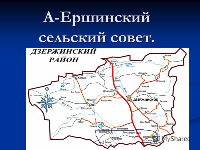 А-Ершинский сельский совет.