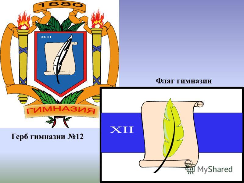 Герб гимназии 12 Флаг гимназии