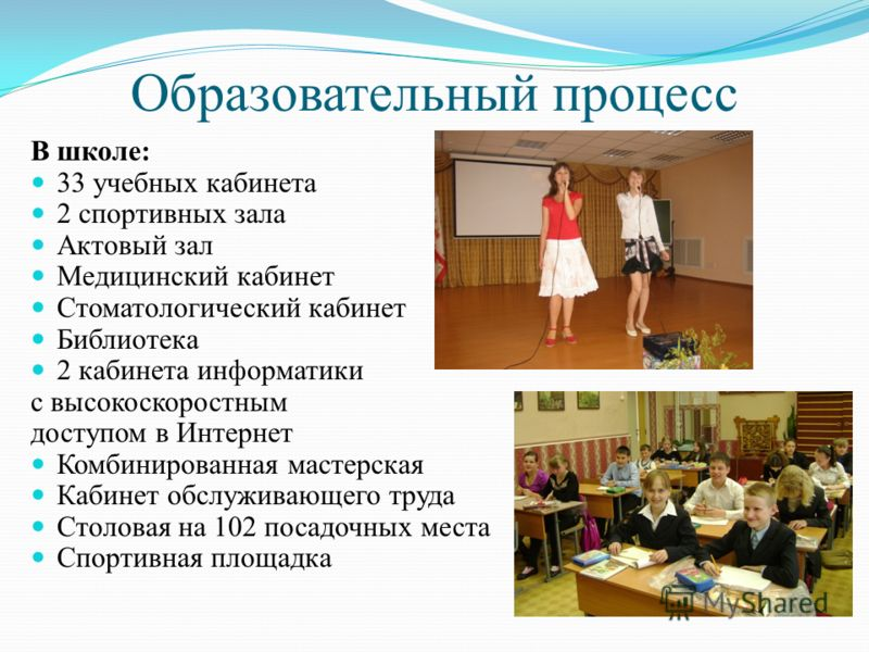 Образовательный процесс В школе: 33 учебных кабинета 2 спортивных зала Актовый зал Медицинский кабинет Стоматологический кабинет Библиотека 2 кабинета информатики с высокоскоростным доступом в Интернет Комбинированная мастерская Кабинет обслуживающег