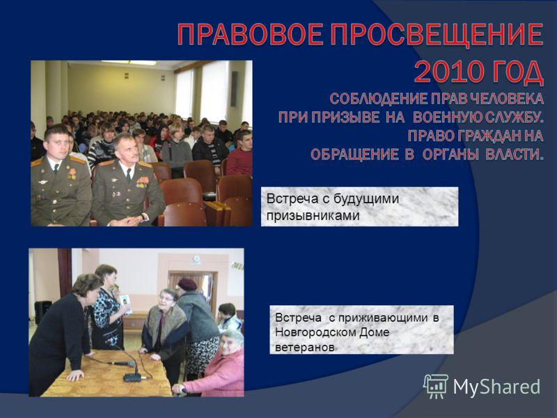 Встреча с будущими призывниками Встреча с приживающими в Новгородском Доме ветеранов