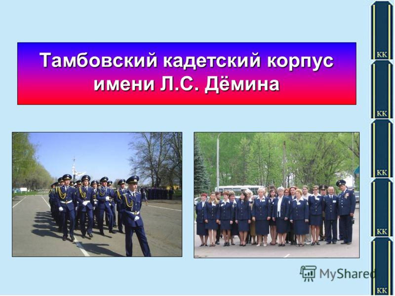 Тамбовский кадетский корпус имени Л.С. Дёмина