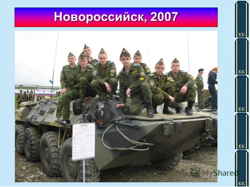 Новороссийск, 2007