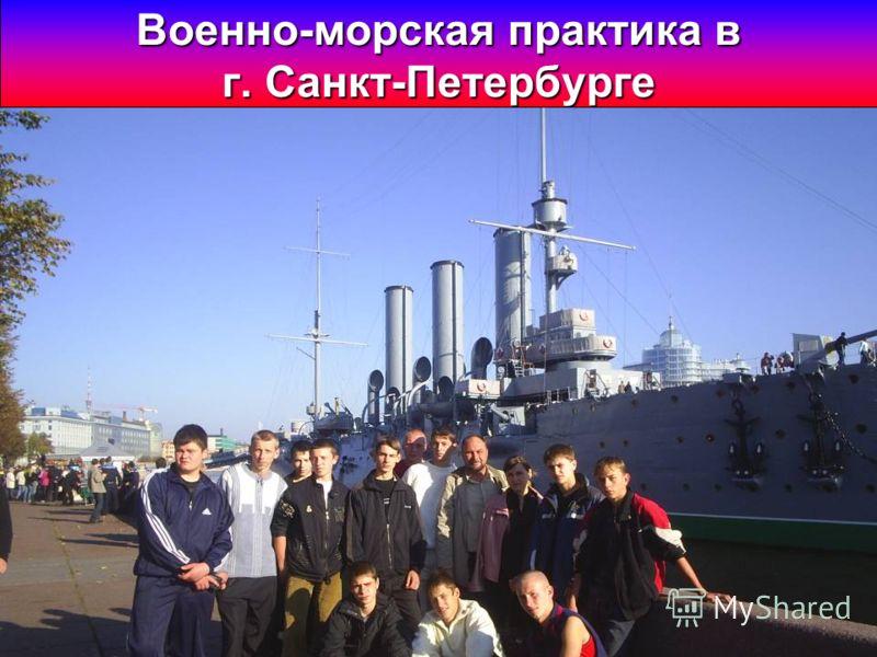 Военно-морская практика в г. Санкт-Петербурге