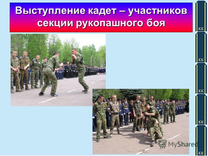 Выступление кадет – участников секции рукопашного боя