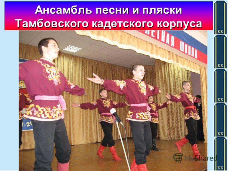 Ансамбль песни и пляски Тамбовского кадетского корпуса