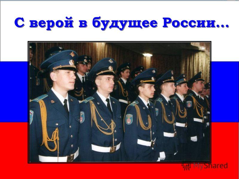 С верой в будущее России… С верой в будущее России…