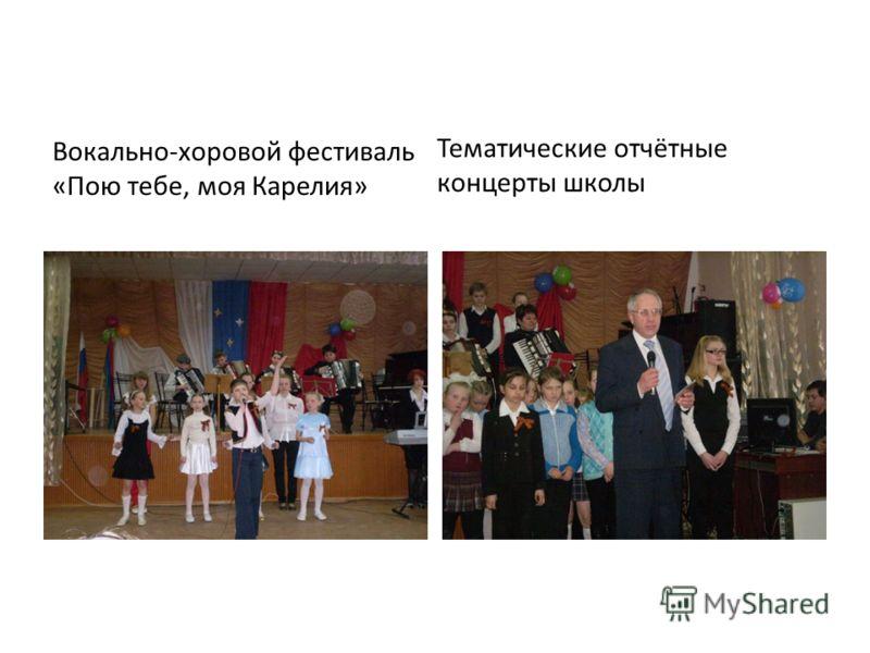 Вокально-хоровой фестиваль «Пою тебе, моя Карелия» Тематические отчётные концерты школы