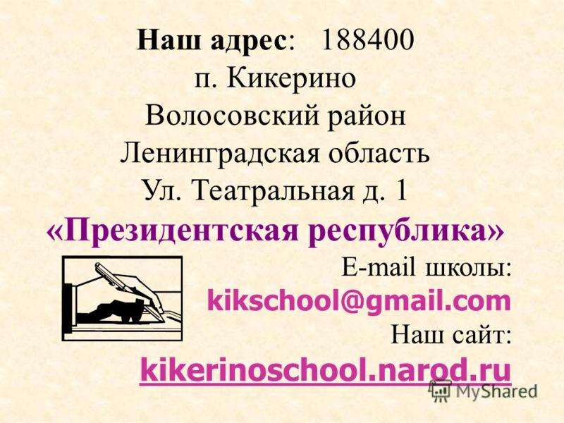 97% школьников Кикеринской школы включены в работу органов ученического самоуправления; Всего за годы существования ученического самоуправления школу актива прошли 988 человек Из них были избранными министрами 142 Президентами- 11 98,3% из числа полу