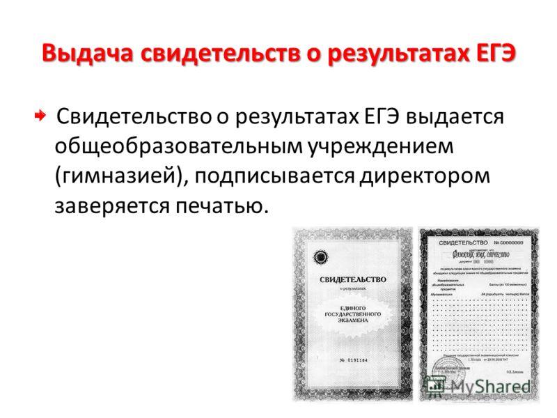 Выдача свидетельств о результатах ЕГЭ Свидетельство о результатах ЕГЭ выдается общеобразовательным учреждением (гимназией), подписывается директором заверяется печатью.