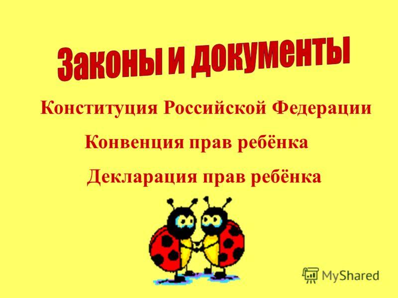 Конвенция прав ребёнка Конституция Российской Федерации Декларация прав ребёнка