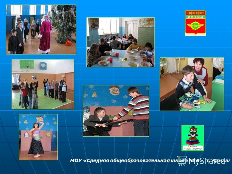 11 МОУ «Средняя общеобразовательная школа 9» г. Канаш