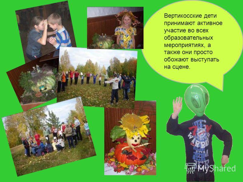 Вертикосские дети принимают активное участие во всех образовательных мероприятиях, а также они просто обожают выступать на сцене.