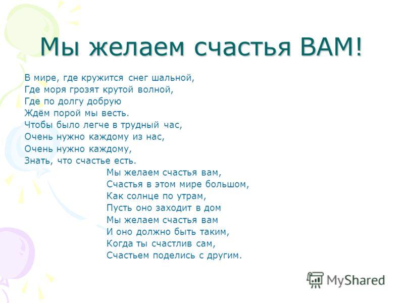 песни мы желаем счастья вам:
