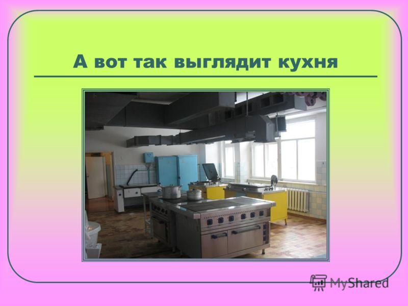 А вот так выглядит кухня