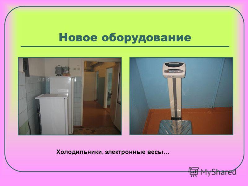 Новое оборудование Холодильники, электронные весы…