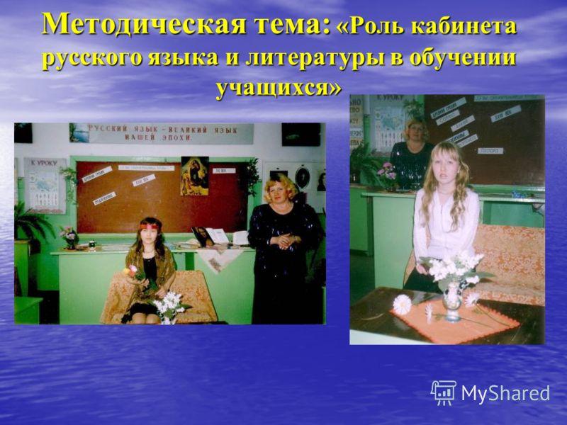 Методическая тема: «Роль кабинета русского языка и литературы в обучении учащихся»