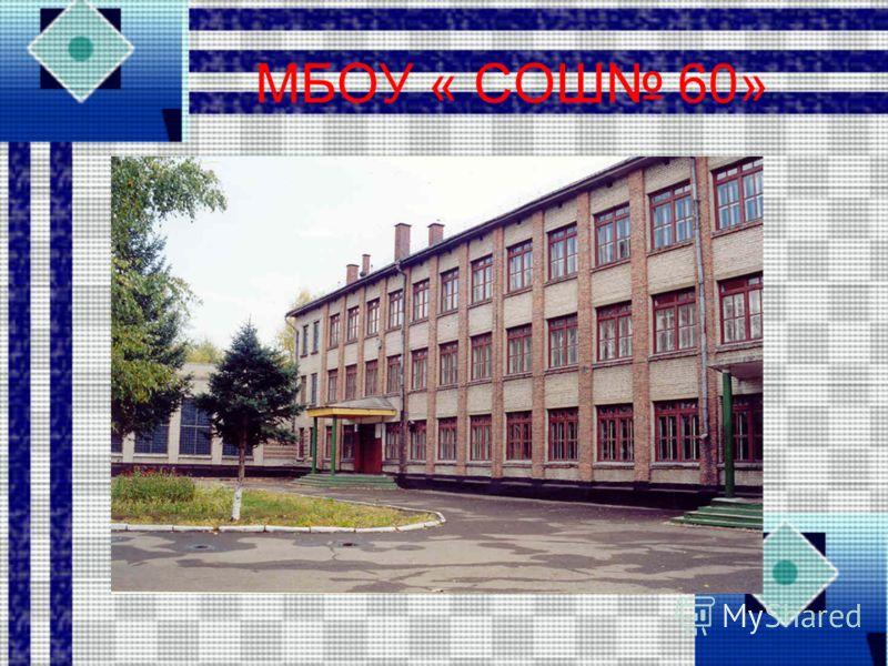 МБОУ « СОШ 60»