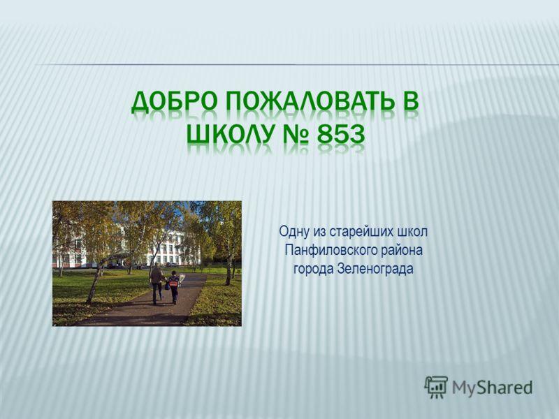 Одну из старейших школ Панфиловского района города Зеленограда