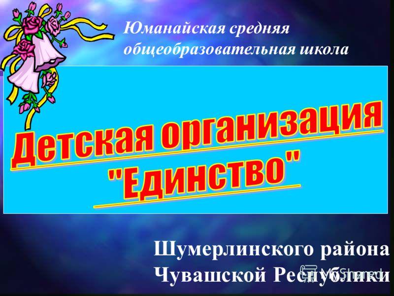 Юманайская средняя общеобразовательная школа Шумерлинского района Чувашской Республики