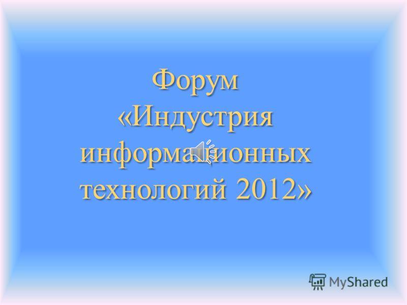Форум «Индустрия информационных технологий 2012»