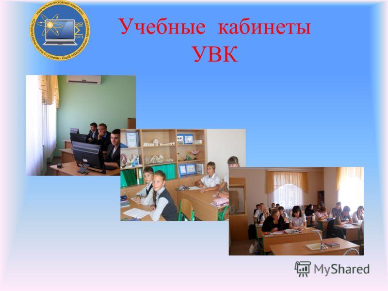 Учебные кабинеты УВК