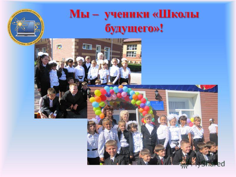 Мы – ученики «Школы будущего»!