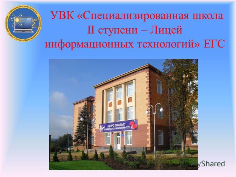 УВК «Специализированная школа II ступени – Лицей информационных технологий» ЕГС