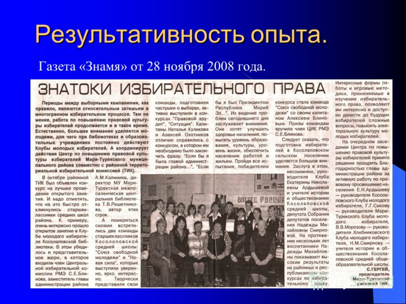 Результативность опыта. Газета «Знамя» от 28 ноября 2008 года.