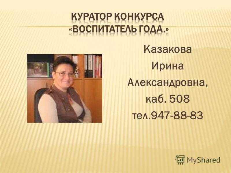 Казакова Ирина Александровна, каб. 508 тел.947-88-83