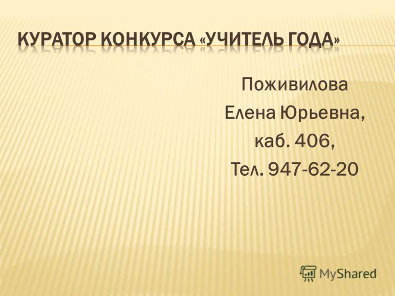 Поживилова Елена Юрьевна, каб. 406, Тел. 947-62-20
