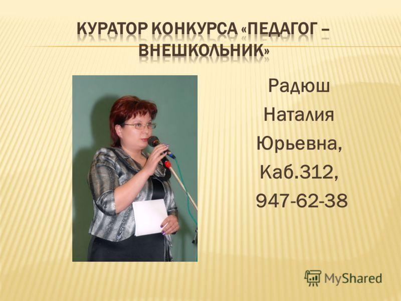 Радюш Наталия Юрьевна, Каб.312, 947-62-38