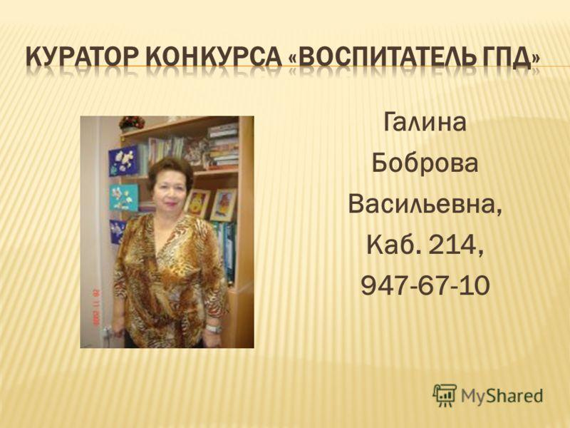Галина Боброва Васильевна, Каб. 214, 947-67-10