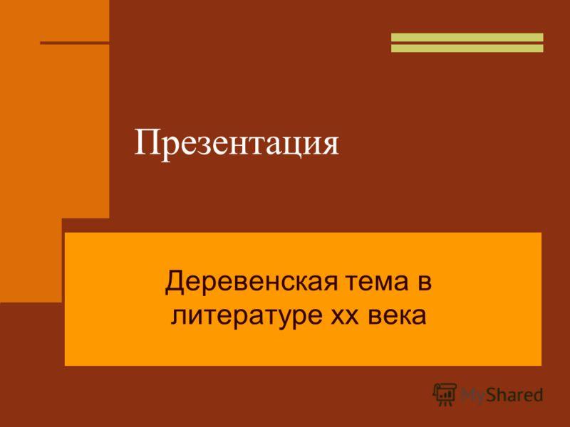 Презентация Деревенская тема в литературе xx века