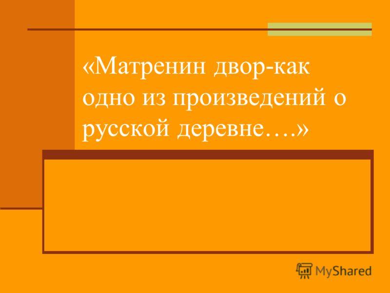 «Матренин двор-как одно из произведений о русской деревне….»