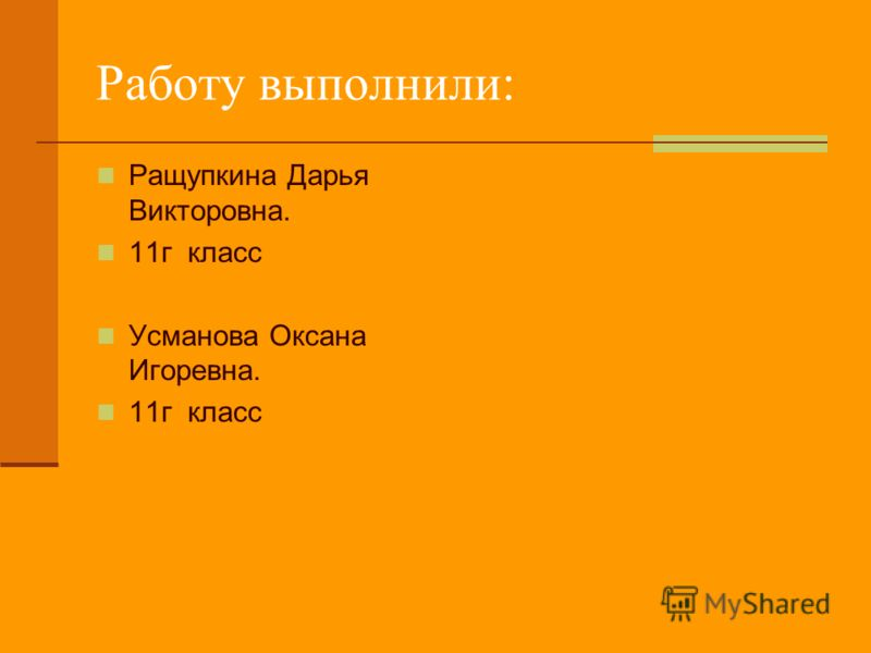 Работу выполнили: Ращупкина Дарья Викторовна. 11г класс Усманова Оксана Игоревна. 11г класс