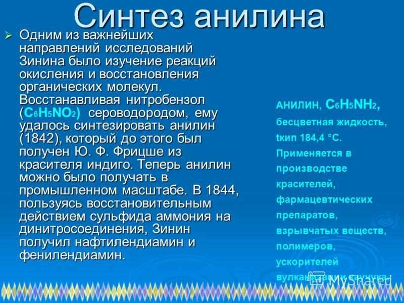 В 1841 Зинин был утвержден экстраординарным профессором по кафедре химической технологии Казанского университета. Вместе с А. А. Воскресенским он основал в Казани большую школу русских химиков. Многие из его учеников впоследствии стали известными хим