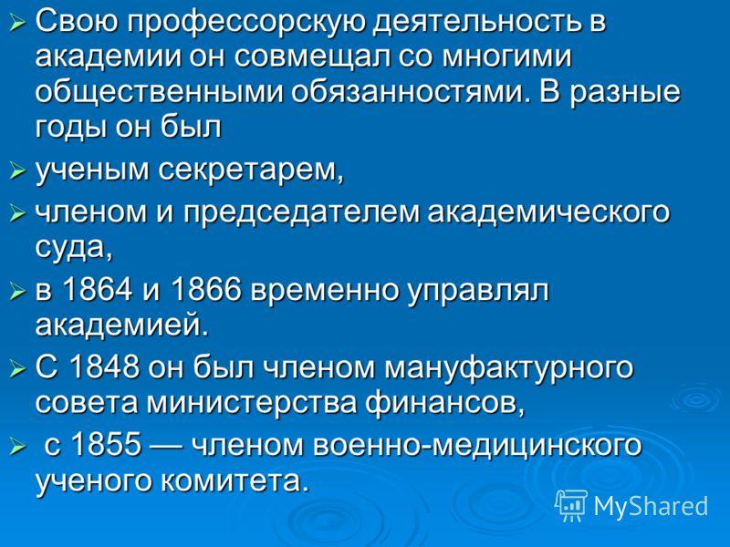 Петербургский период В Казани Зинин оставался до 1847 года, когда он получил приглашение перейти на службу в Санкт- Петербург, чтобы возглавить кафедру химии в Медико-хирургической академии. Здесь он проработал в звании ординарного профессора с 1848